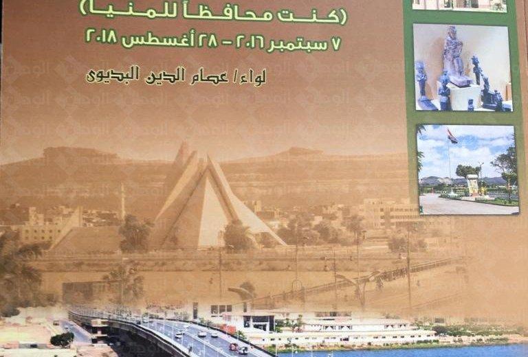 (تجربتى)….كتاب يروى صفحاته اللواء عصام البديوى محافظا المنيا بالأسواق غدا من خلال مؤسسة الأهرام
