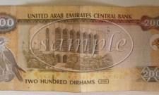 UAE 200 dirham note back