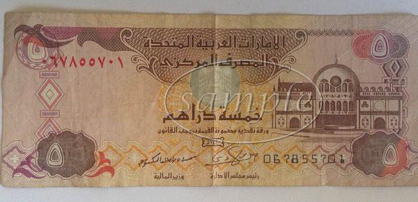 UAE 5 dirham note front