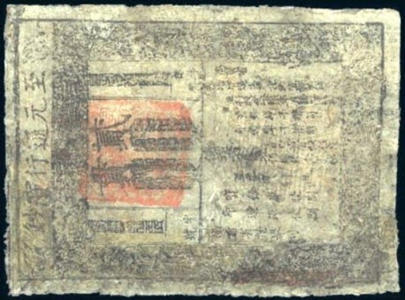 El billete mas antiguo