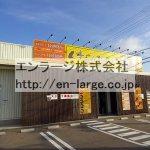 敷地内営業中店舗 マッサージ屋さん 2016.1撮影(周辺)