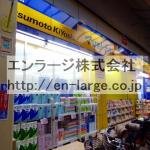 並びの営業中店舗 マツモトキヨシ(周辺)