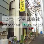 早子町店舗・1F約18.69坪・以前は、大衆酒場でした♪ J161-038C5-043