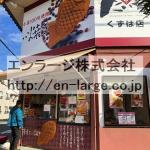 並びの営業中店舗 鯛焼き屋さん(周辺)