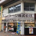 東大利ビル・2F約9.07坪・飲食店可!! J161-038C4-055