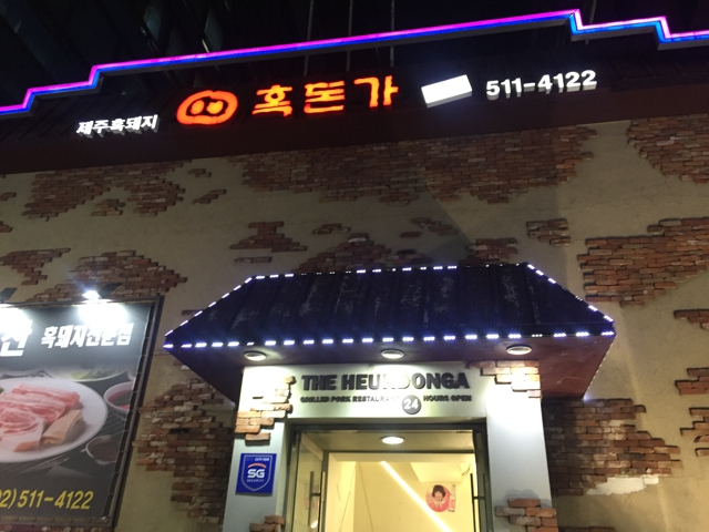 black-pig-korea-bbq-dinner-review-best-of-seoul-korea-beauty-food-and-culture-enabalista_0003