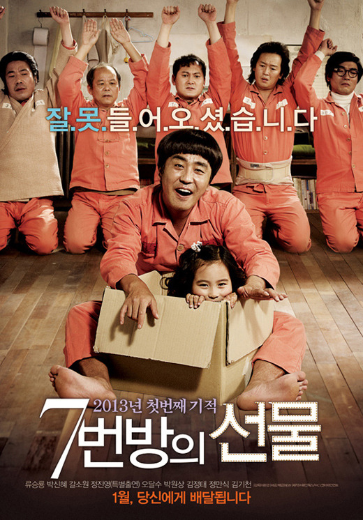 Movie Review: Miracle in Cell No. 7