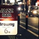 ジャズの名盤:日本編