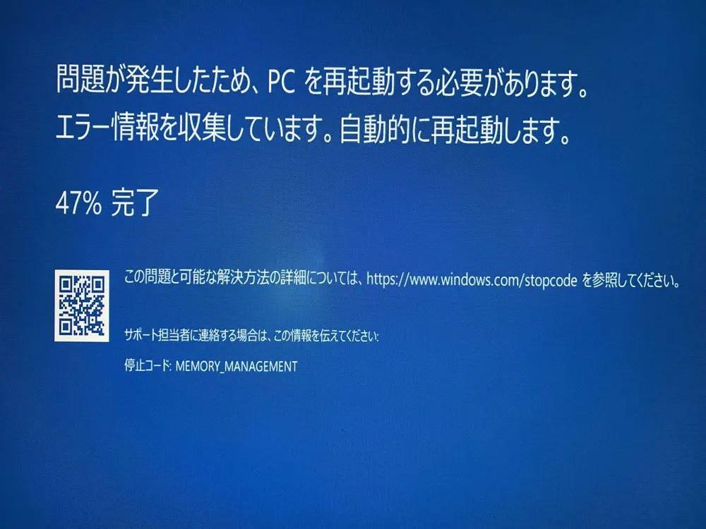 Fall Wallpaper Ipad メインの「windows 10 Pc(自作)」がブルースクリーン 死亡 O / Ryzenでも組むか