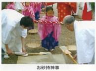 houchigai_suna2