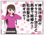 sayaka_001