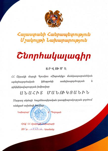 Gratitude Certificates from the Ministry of Culture of the RA entanik