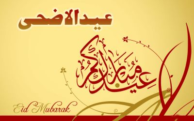 20+ HD Eid Ul Adha Wallpapers, Backgrounds And Pictures | EntertainmentMesh