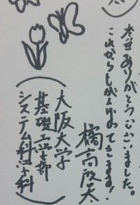 yosegaki2