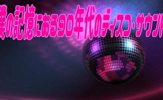 90s-disco