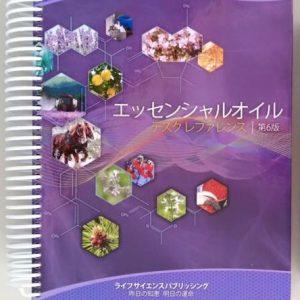 デスクリファレンス日本語版