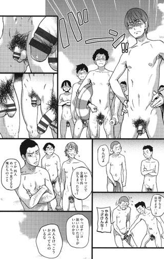 SERAPHIMコミックス【ヌーディストビーチに修学旅行で!! / 師走の翁】サンプル1