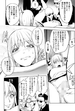 富士美出版【COMICペンギンクラブ 2015年11月号】サンプル2