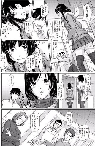 【常春荘へようこそ / 如月群真】ワニマガジン社 サンプル1