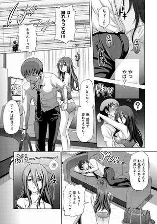 【あねこもり / DISTANCE】ワニマガジン社 サンプル2