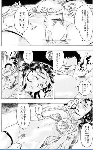 【妖淫鎧 / ビューティ・ヘア】グループ・ゼロ サンプル1