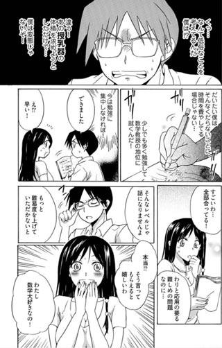 【ピンクな方程式 / うみぼうず】ソルマーレ編集部sample2