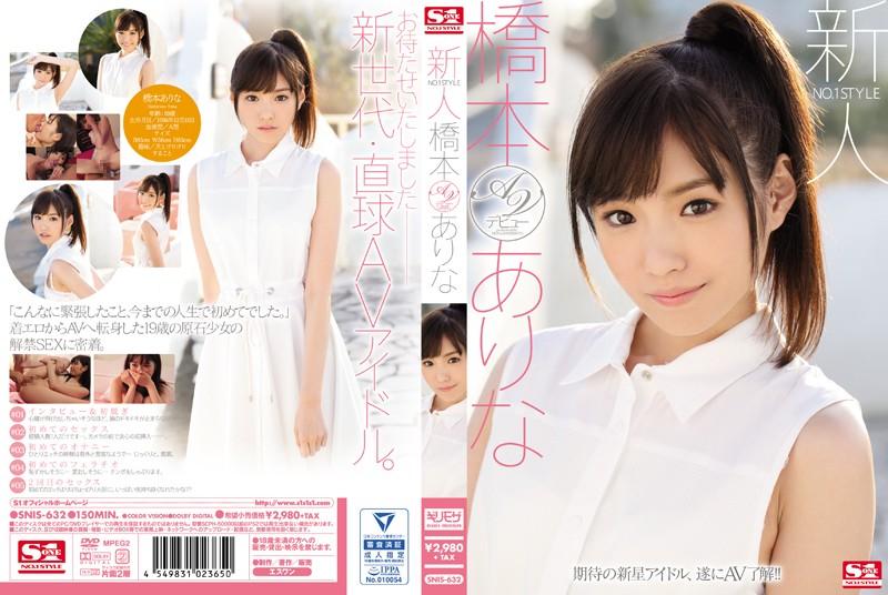 【エロ画像】あいどる顔負けwww美今時女子校生・橋本ありなの生H画像www