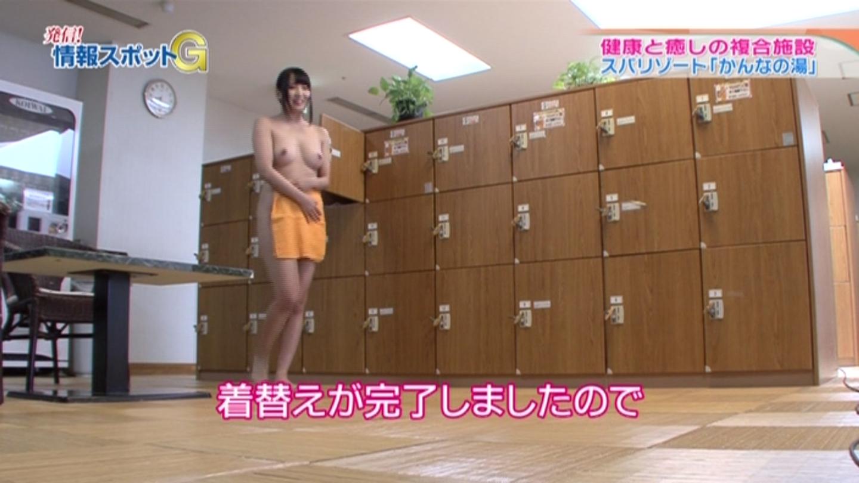 (放送事故えろキャプ写真)裸でお乳もオマ●コも丸出しでロケしててワロタwwwwwwwwwwAVじゃんwwwwwwwwww