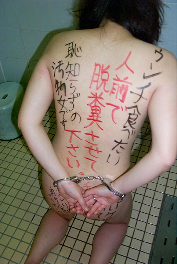 (※雌豚注意)落書きSMプレイがDVと紙一重…wwwwww性奴隷とはこのことかwwwwww(写真あり)