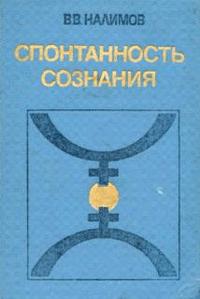 Главная книга Василия Налимова — «Спонтанность сознания»