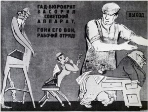гад-бюрократ