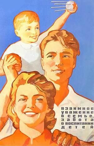 советская семья