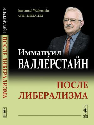 Иммануил Валлерстайн. «После либерализма»