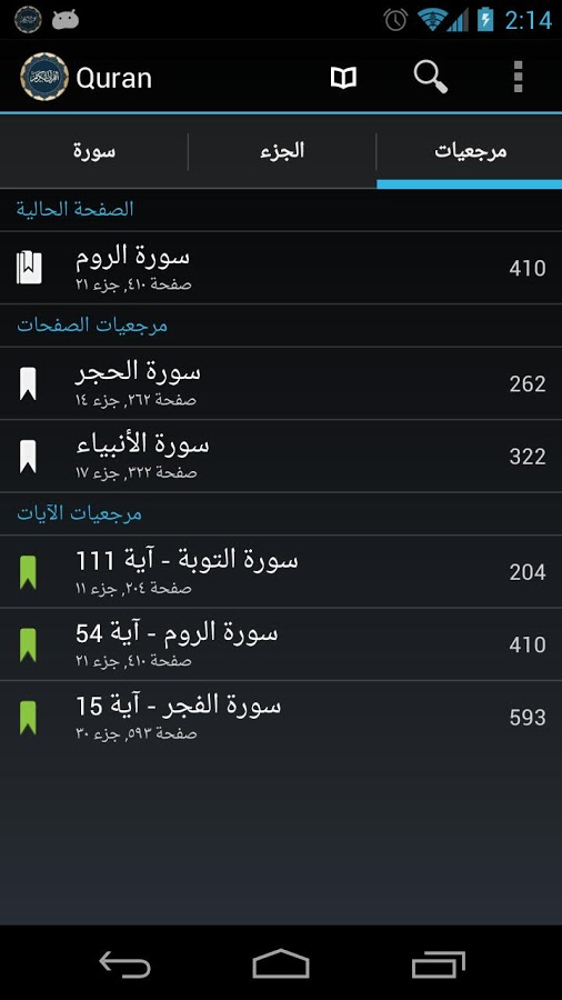 App Libros Electronicos Quran Android Para Android