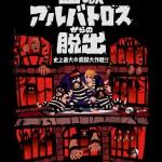 【リアル脱出】監獄アルバトロスからの脱出【大阪ヒミツキチ】