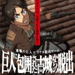 repeater_Shingeki_10th4_x_ol