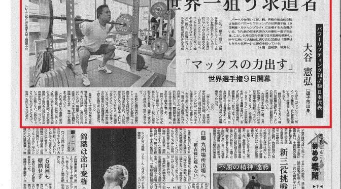 大谷憲弘 おおたにのりひろ 神奈川新聞