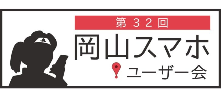 okasuma_32th.jpg