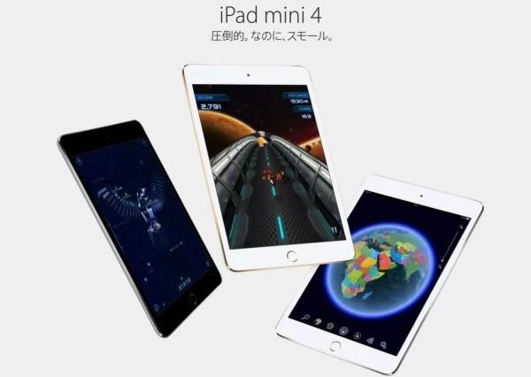 iPadmini4-1.jpg