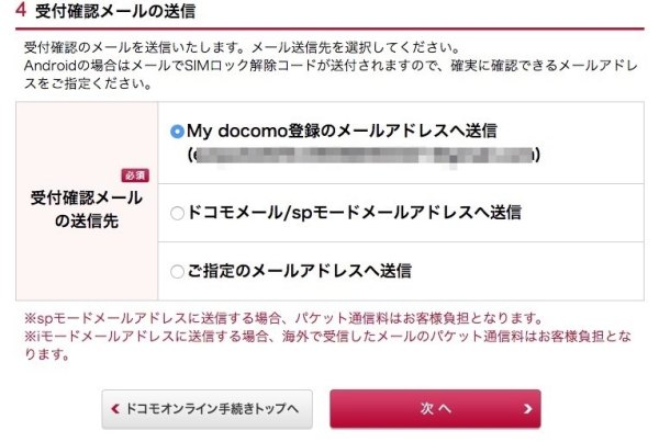 申込みの確認メール送信先を選択