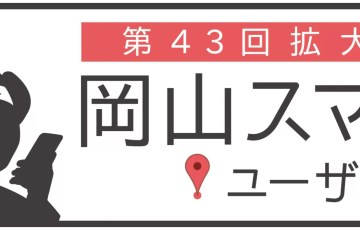 okasuma43