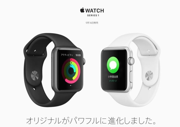 お勧めのApple Watchは「Series 1」