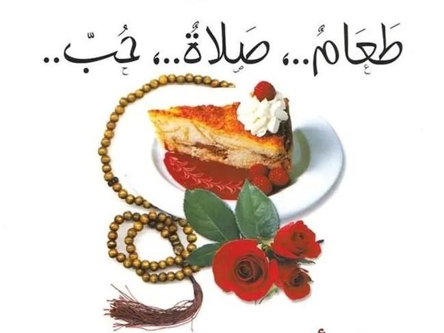 مراجعة كتاب: طعام صلاة حب