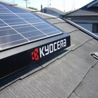 京セラ太陽光 施工事例 城陽市