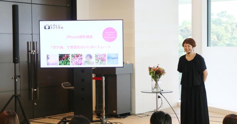 7/4(火)〜7/7(金)iPhone撮影講座を開催しました。