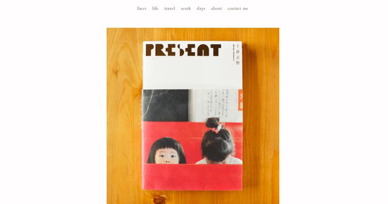 おすすめ写真集/写真家・千倉志野 写真集『Present』