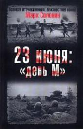 "Book ""23rd of June: M-Day"""