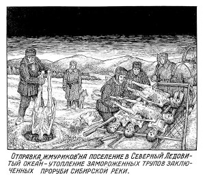 Soviet prison guards disposing of frozen corpses of executed GULAG prisoners by drowning them in an iced-over river by Danzig Baldaev, a former prison guard himself.