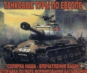 "The Russian propaganda poster says: ""Tank tours over Europe. Diesel fuel is ours, the impressions are yours! Battalions depart in the order of forming"" (Image: narod.ru)"