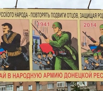"A propaganda poster in Donetsk urging to ""repeat the heroism of our forefathers"" and to enroll in the army of the ""DNR"" (Photo by Christopher Miller, 2014)"